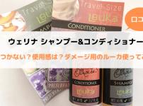 【ウェリナ シャンプー&コンディショナー】口コミ★パサつかない?使ってみた!