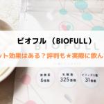 【ビオフル 口コミ】評判★ダイエット効果はある?実際に飲んでみた!