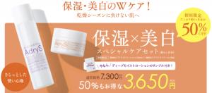 アドライズ のスペシャルセットは3650円
