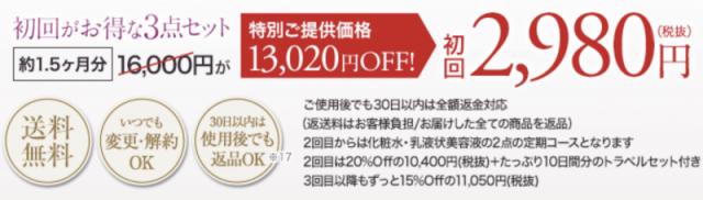 初回3点セットが2980円