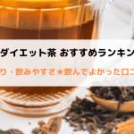 【ダイエット茶 おすすめランキング】価格・香り・飲みやすさ★飲んだ口コミだけ!