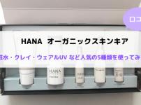 【HANAオーガニック 口コミ】効果はある?トライアルセット5種類使ってみた!