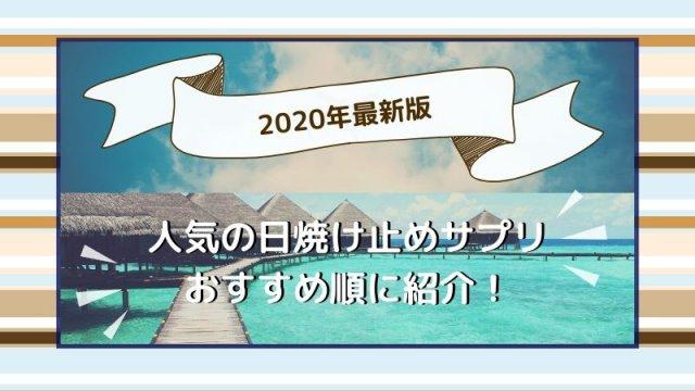 2020年最新版】人気の日焼け止めサプリをおすすめ順に紹介!