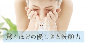 まほろば天然洗顔石鹸で顔を洗う女性