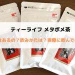 【ティーライフ メタボメ茶】口コミ★効果や飲み方は?飲んでみた!