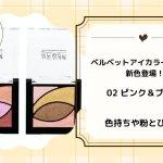 【ダイソー URGLAM】ベルベットアイカラーパレットの新色登場!色持ちや粉とびは?