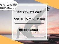 【SOELU(ソエル)】オンラインヨガの評判は?無料体験がお得!