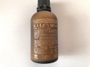 ウェリナカレアミルクの瓶の裏