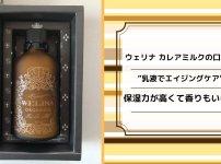 【ウェリナ カレアミルク】口コミ★乳液でエイジングケア→保湿力が高くて香りもいい!