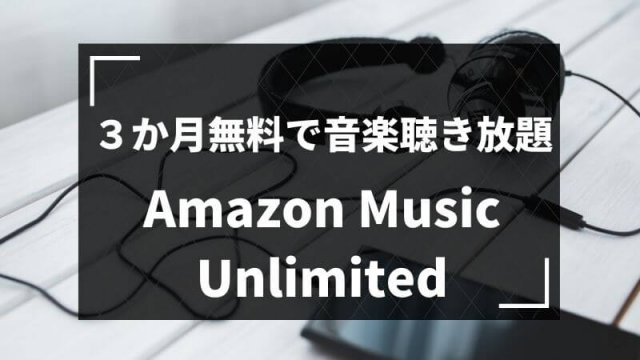 Amazon Music Unlimitedの口コミ