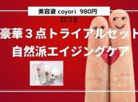 美容液 coyori 980円の口コミ