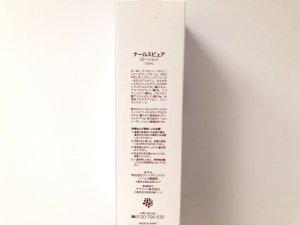 ナールスピュア化粧水の箱の裏側