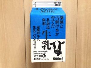 北海道函館牛乳500ml