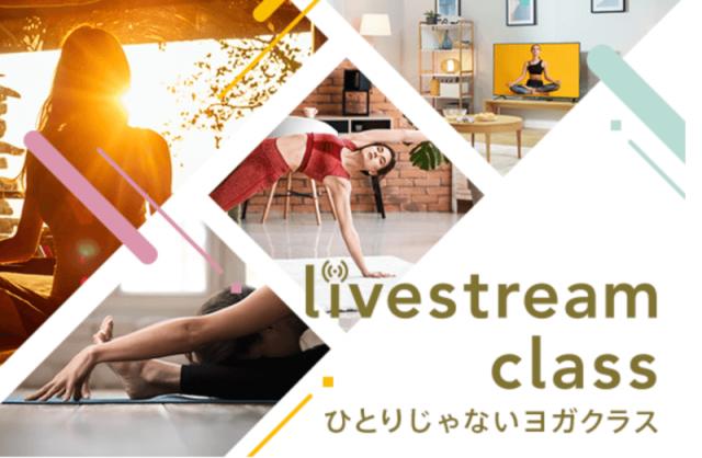 スタジオヨギーLivestreamクラス