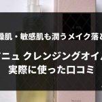 【アニュ クレンジングオイル 口コミ】乾燥肌も潤うメイク落とし!