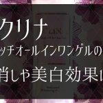 【エクリナ リッチオールインワンゲルの口コミ】シミ消しや美白効果は!?