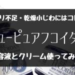 ニューピュアフコイダンの口コミ/ハリ不足・乾燥小じわにはコレ!