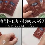 温浴効果の高い入浴剤