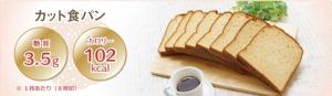 糖質OFFの食パン