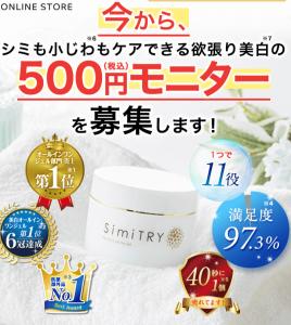 シミトリー500円