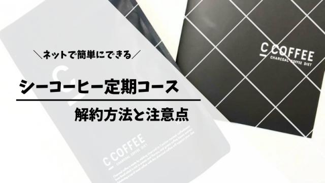 シーコーヒーの解約