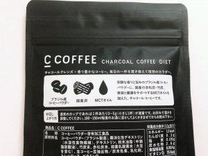 Cコーヒーの袋の裏
