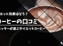 Cコーヒーダイエット 口コミ