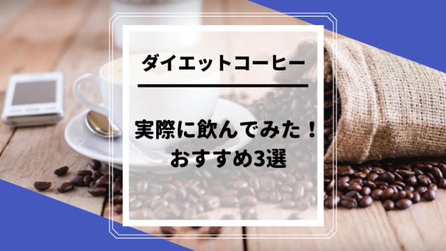ダイエットコーヒーの効果とおすすめ3選