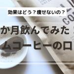 スリムコーヒー効果と口コミ
