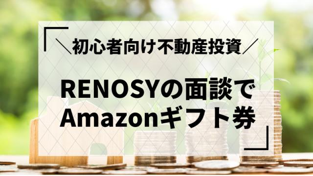 RENOSYの面談でAmazonギフト券