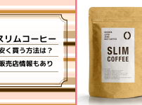 スリムコーヒーを安く買う方法