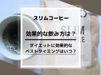スリムコーヒーの効果的な飲み方とタイミング